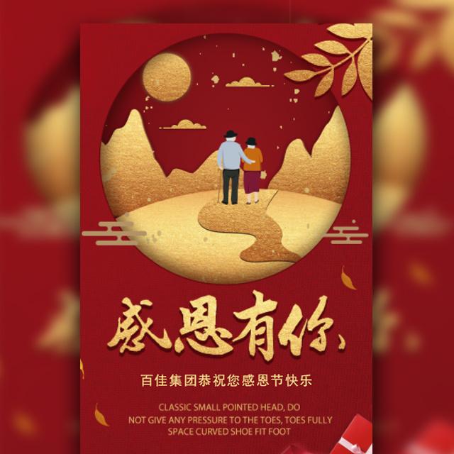 感恩节祝福贺卡企业祝福宣传答谢客户高端中国风