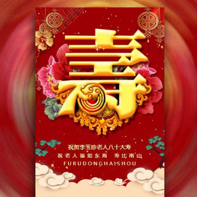 红色喜庆祝寿宴邀请函老人生日寿宴贺卡