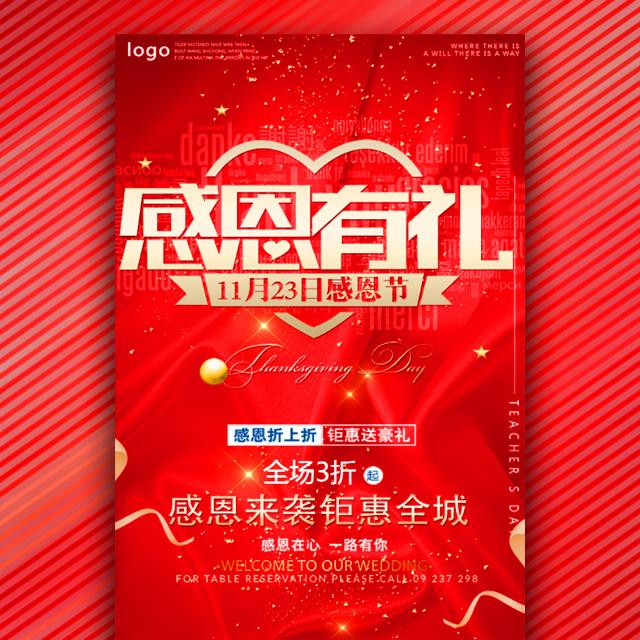感恩节红色动态狂欢服装促销宣传