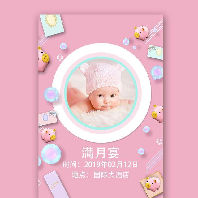 猪年猪宝宝满月宴邀请函猪宝宝个人相册生日邀请函