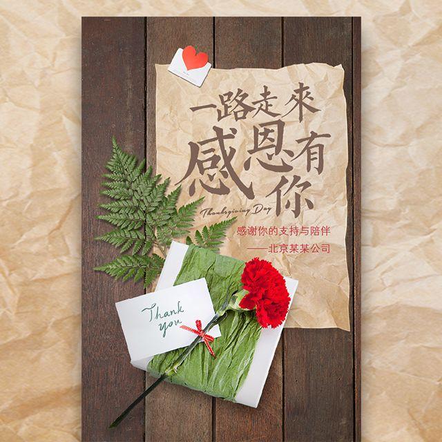创意感恩节语音祝福贺卡活动促销企业公司个人祝福