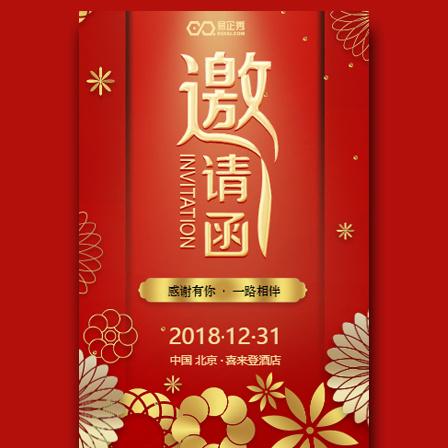 中国红企业感恩回馈活动邀请函