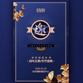 炫酷创意快闪商务蓝色科技会议会展年会庆典邀请函