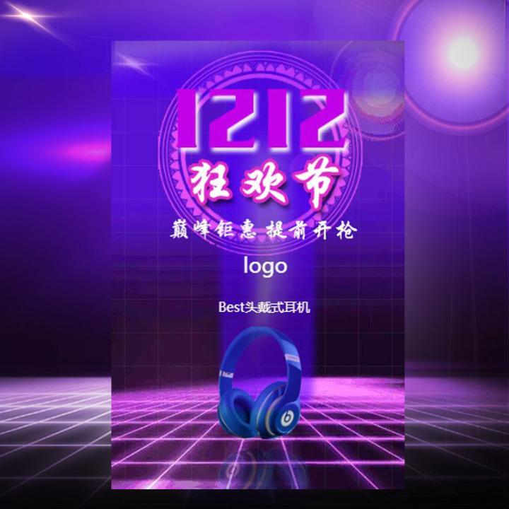紫色双十二活动宣传