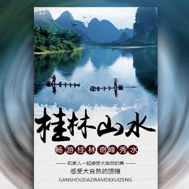 桂林旅游旅行社宣传时尚简约风格
