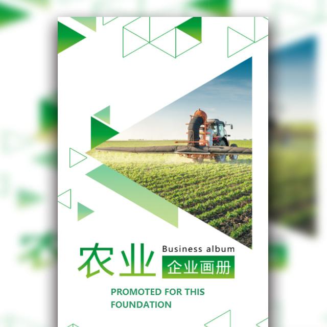 农业产品企业文化宣传画册商务简约风