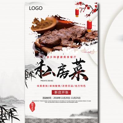 私房菜农家乐饭店饭馆开业宣传酒店餐厅川菜馆农家菜