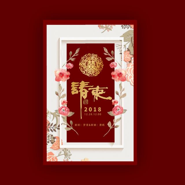 高端时尚中式中国风婚礼请柬婚礼邀请函