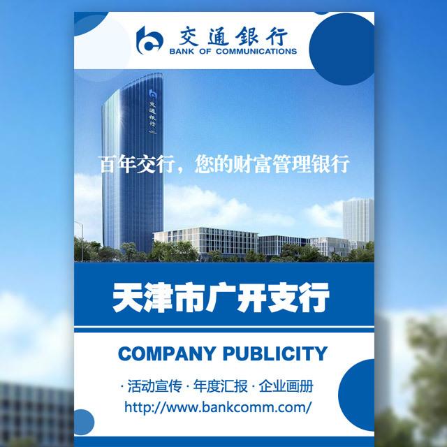 中国交通银行交行支行介绍理财产品业务活动宣传总结