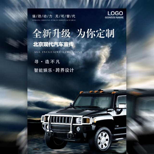 黑白高端大气时尚汽车企业宣传