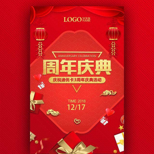 高端红色周年庆典邀请函装修公司周年庆活动宣传店庆