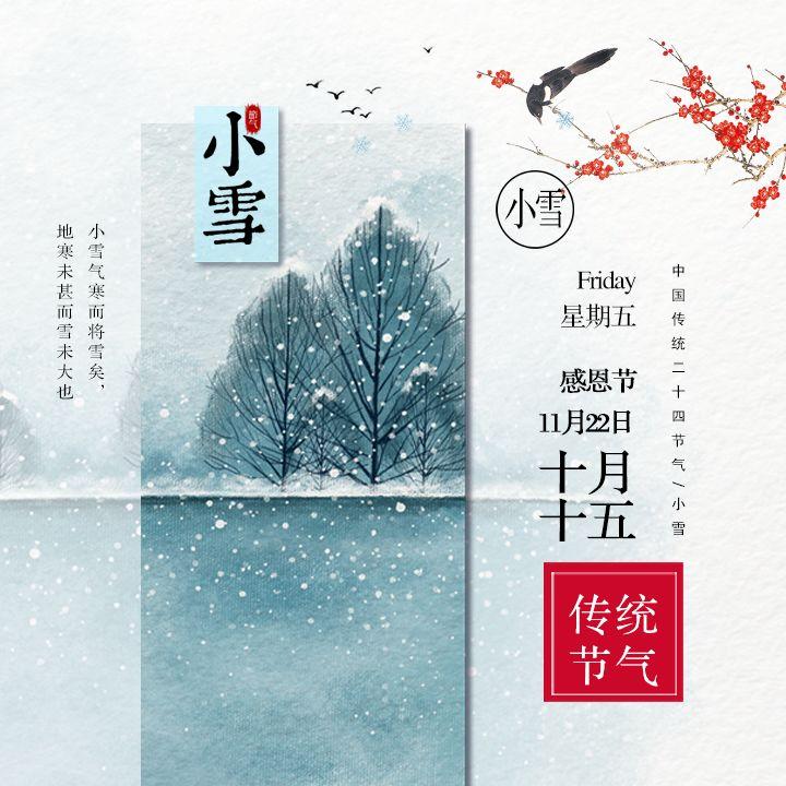 二十四节气小雪自媒体宣传