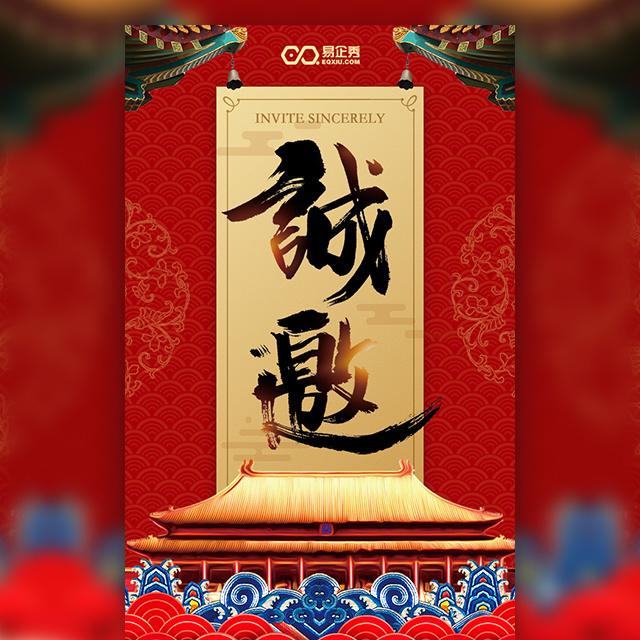 宫廷复古大气邀请函隆重红色新年邀请函加盟会邀请函