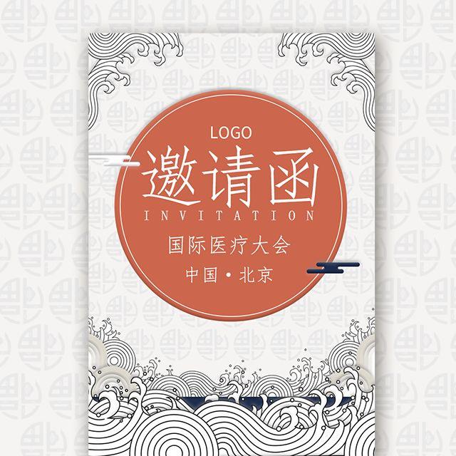 中国风医疗大会邀请函医院医药学术研讨会医疗医学会