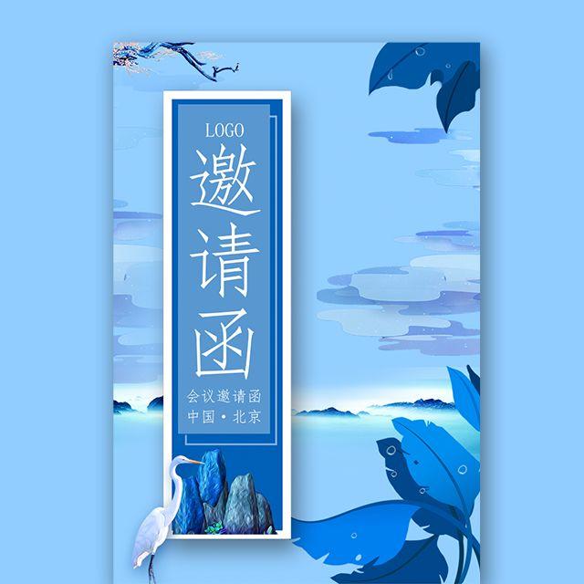 高端奢华中国风企业活动会议邀请函