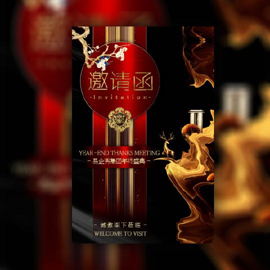 中国风轻奢酷炫邀请函活动邀请年终盛典年会
