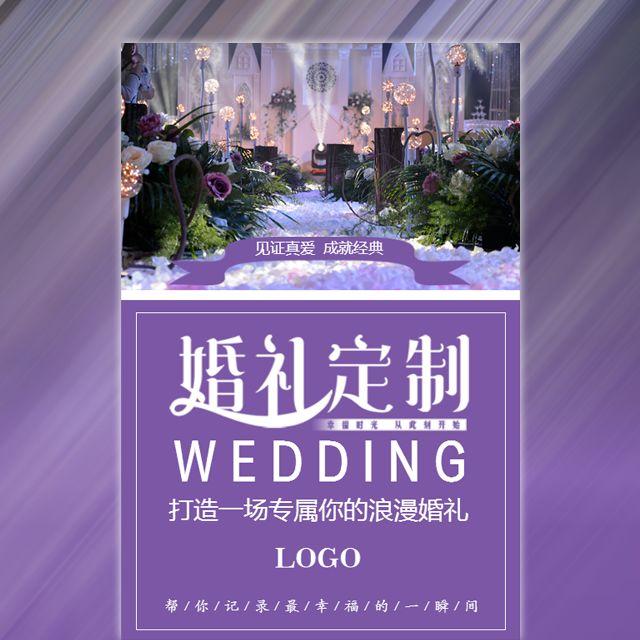 时尚简约婚庆公司婚礼定制婚礼策划活动宣传