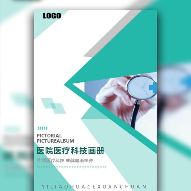 医院医疗宣传企业文化画册商务大气简约风