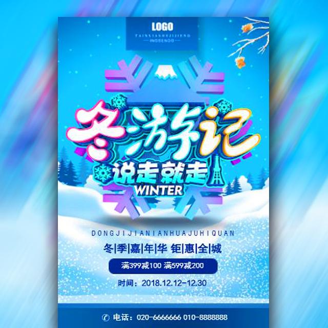 清新冬季旅行社钜惠全城旅游优惠