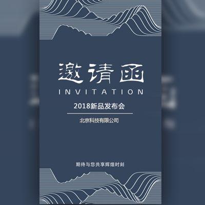 国风典雅活动邀请高峰论坛新品发布邀请函