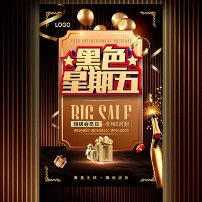 炫酷黑金黑色星期五促销海外代购促销活动宣传