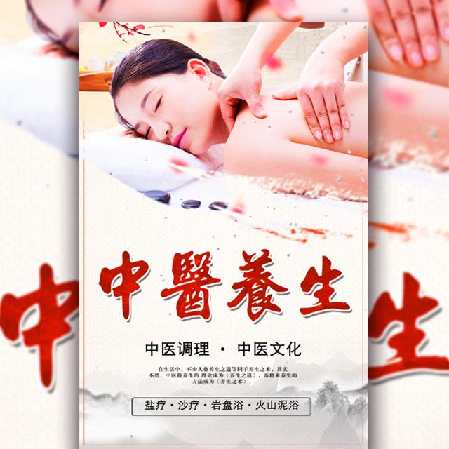 中医养生宣传时尚大气模板