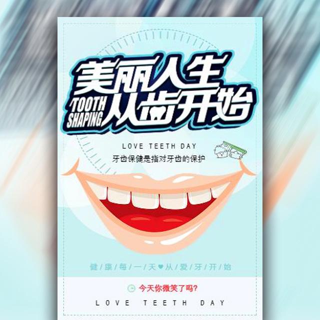 清新大气医院牙科口腔健康宣传