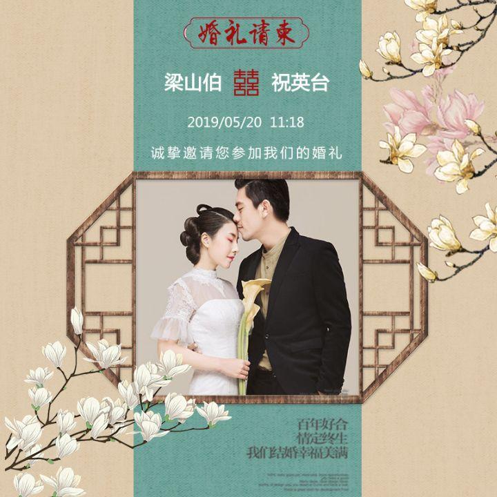 新中式复古工笔画婚礼请柬