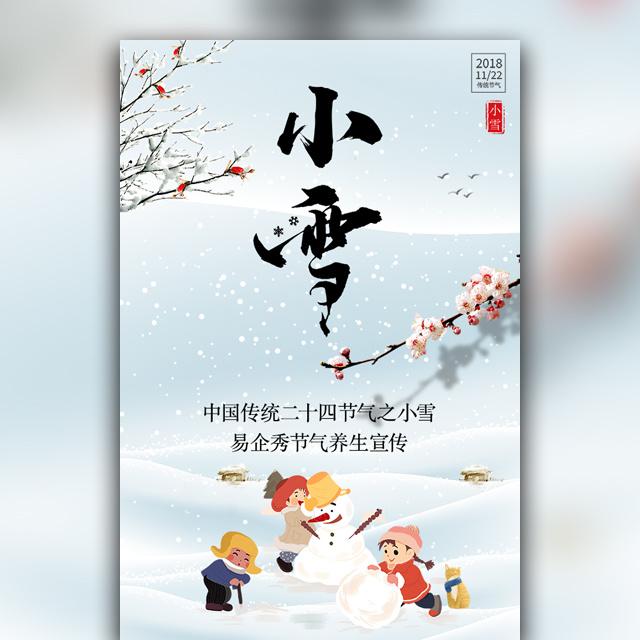 中国传统二十四节气小雪养生宣传