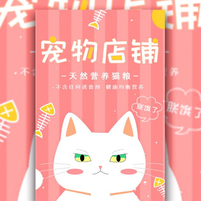 卡通宠物店铺猫粮促销时尚清新宣传