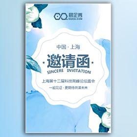 高端清新文艺企业活动邀请函新品发布