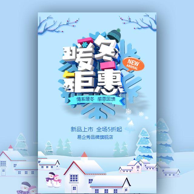 暖冬钜惠冬季新品发布会服装店产品促销宣传冬装上新