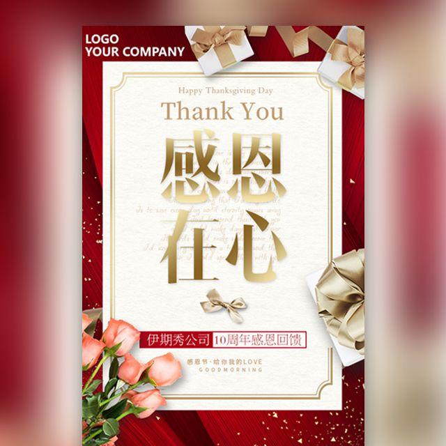 高端红色企业公司感恩答谢客户送祝福