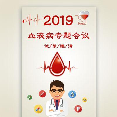 快闪创意医院血液病学术会议邀请函
