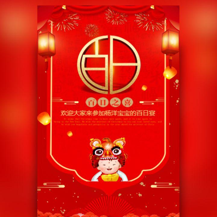 高端喜庆中国红宝宝百日宴请帖宴会邀请