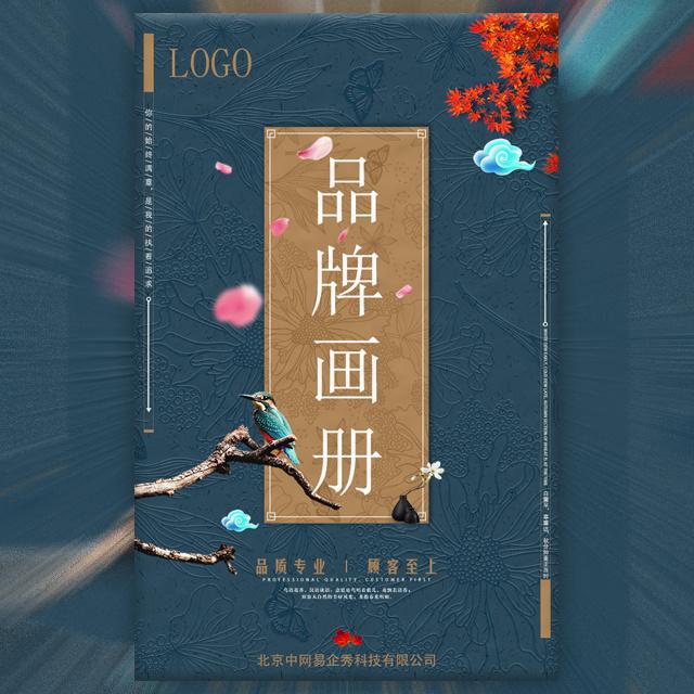 高端中国风深蓝企业宣传产品推广品牌宣传册招商加盟