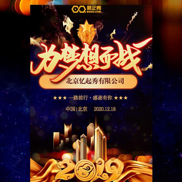 邀请函创意快闪年会年度盛典周年庆典感恩节