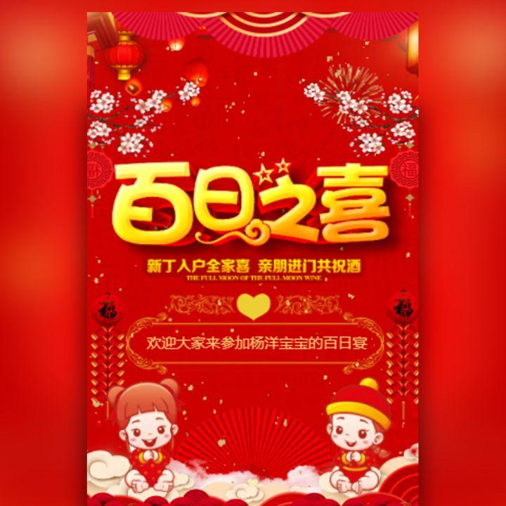 喜庆中国红宝宝百日宴请帖宴会邀请