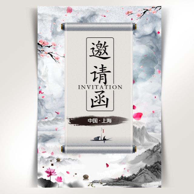 中国风水墨动态高端医疗会议峰会邀请函