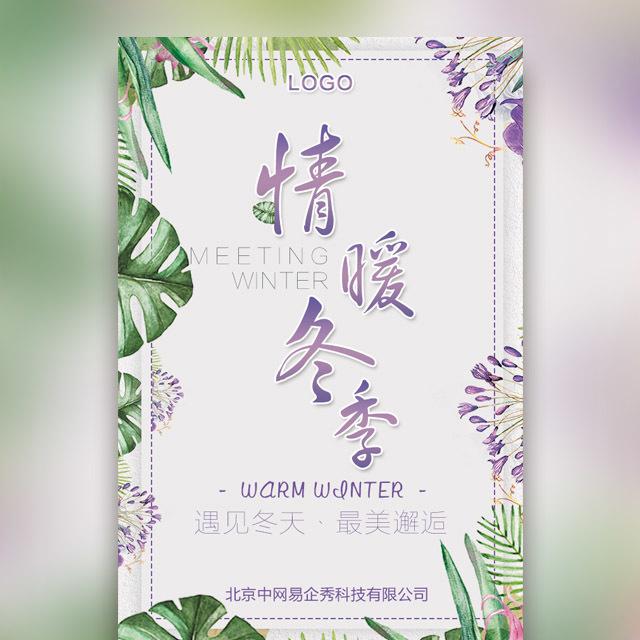高端时尚清新文艺冬季产品推广活动促销推广宣传