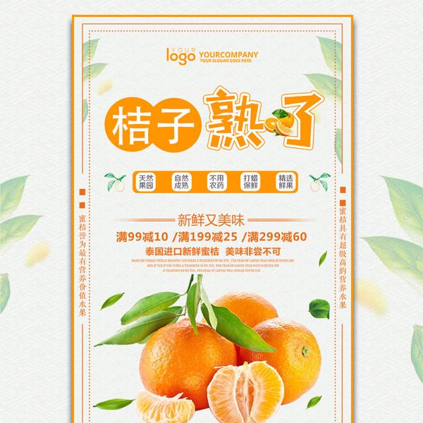 桔子熟了水果促销采摘橘子丑橘