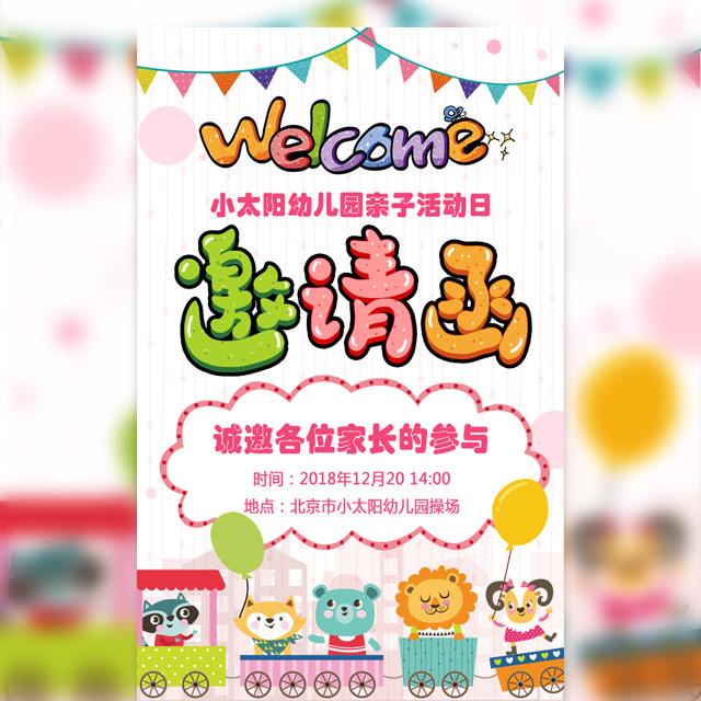 卡通可爱幼儿园亲子活动邀请函幼儿园母婴活动邀请函