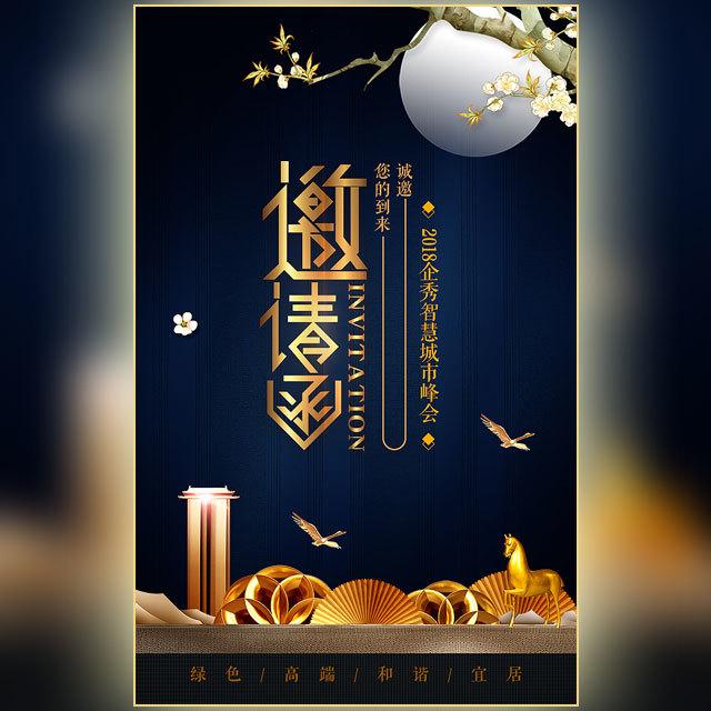 高端中国风商务邀请函