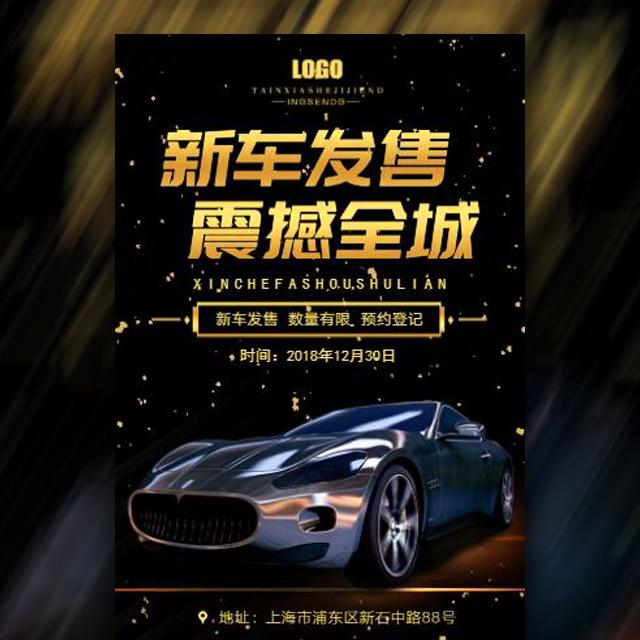 高端黑金4S店汽车新品发售宣传
