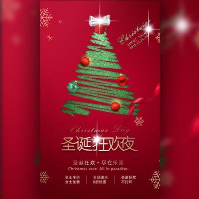 红色大气圣诞节狂欢派对邀请函商场KTV酒吧通用