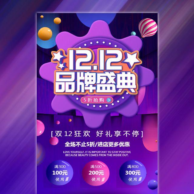 双十二促销宣传微信广告微官网