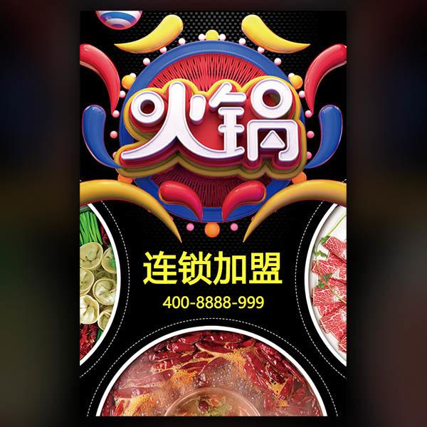 火锅店招商加盟餐饮连锁品牌全国代理招商