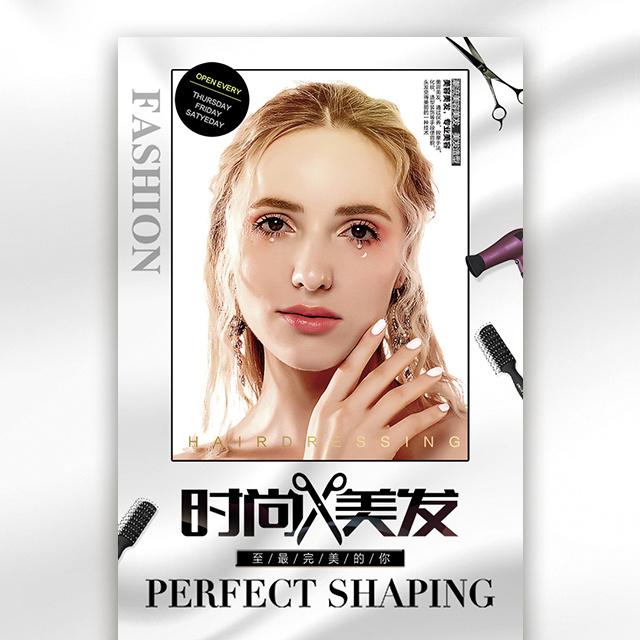 美发店宣传发型设计造型美容美发潮流造型美发店开业