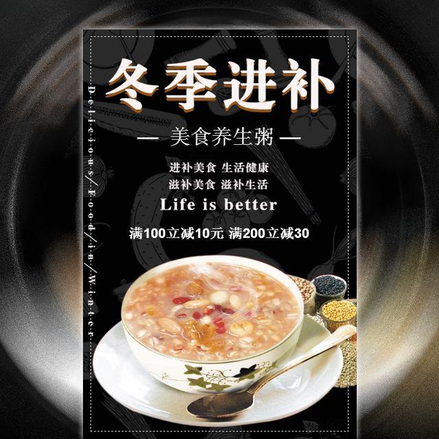 冬季进补餐饮美食促销宣传