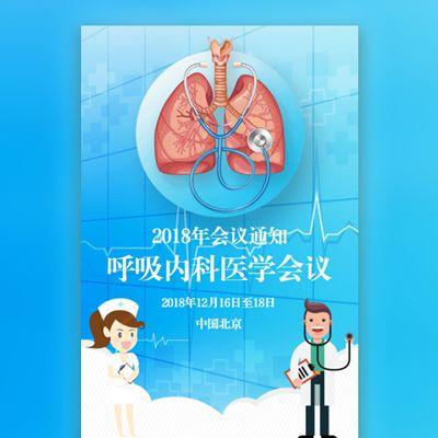 呼吸内科学术会议医院邀请函